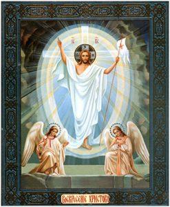 О божественном празднике пасха, воскресении и вознесении Иисуса Христа